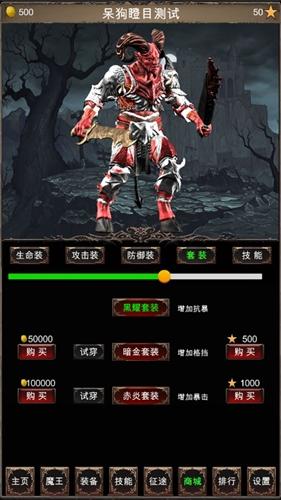 魔王修仙传2最新版