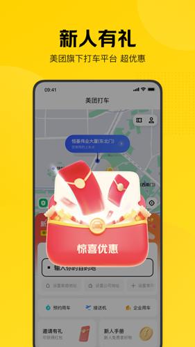 美团打车app最新版