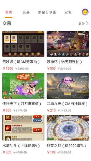 1元淘手游app正式版