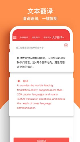 辰星拍照翻译app专业版