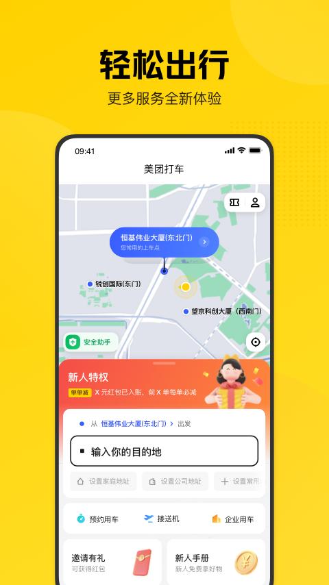 美团打车app最新版2.0.1官网版截图2