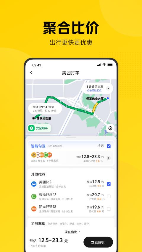 美团打车app最新版2.0.1官网版截图3