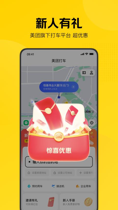 美团打车app最新版2.0.1官网版截图0