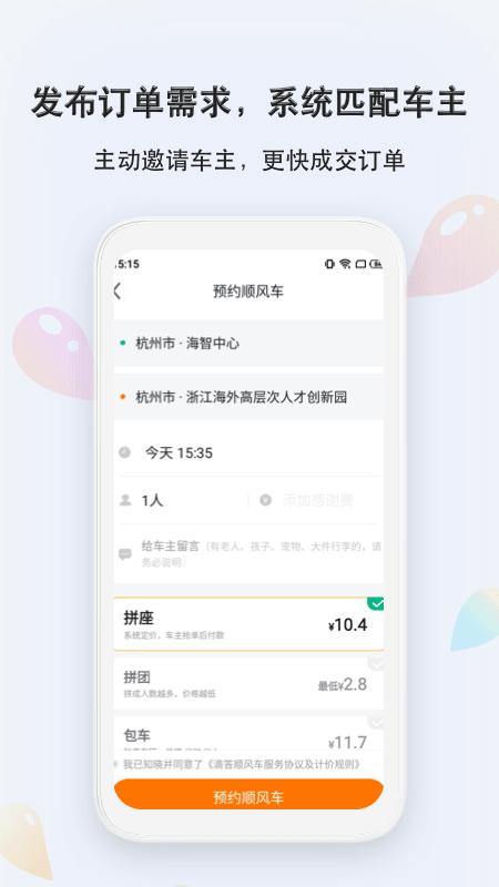 滴答app乘客版6.9.9安卓版截图0