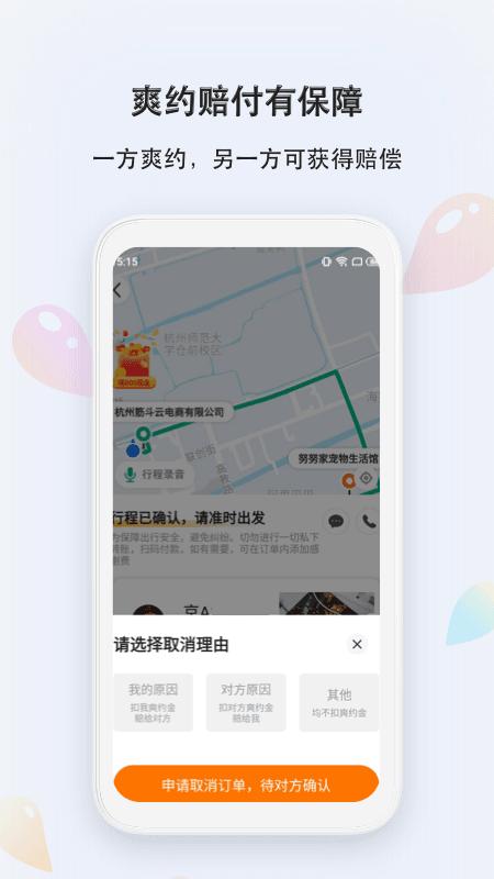 滴答app乘客版6.9.9安卓版截图1