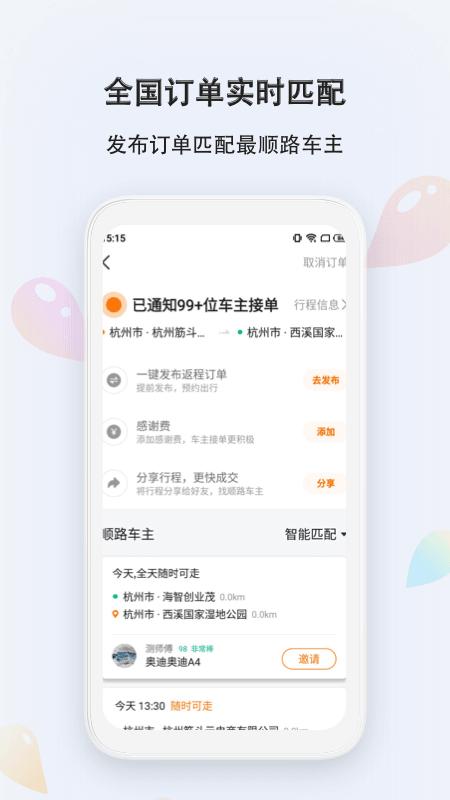 滴答app乘客版6.9.9安卓版截图2