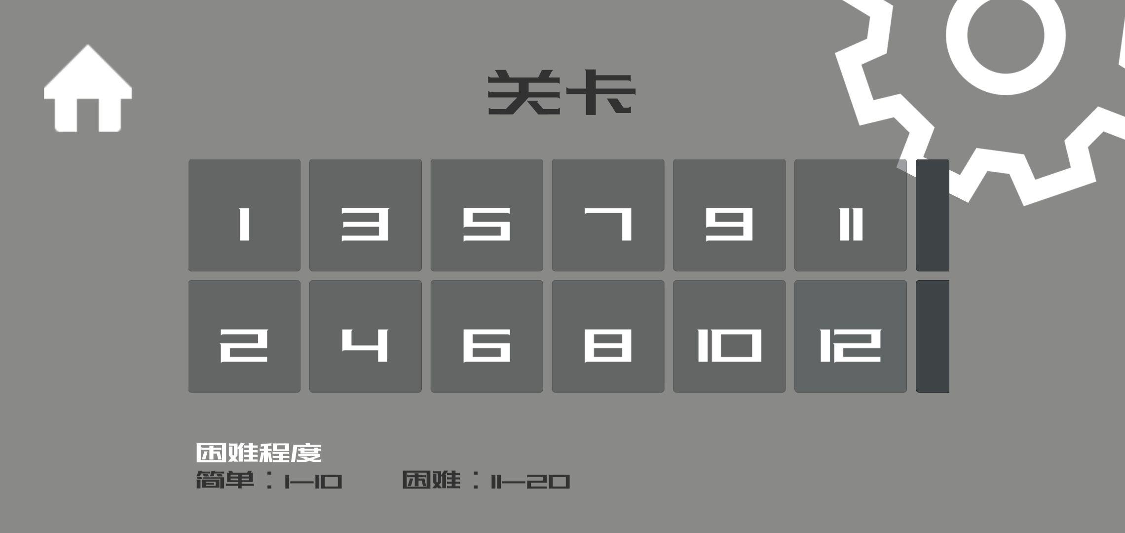 走进你心里游戏1.0测试版截图3