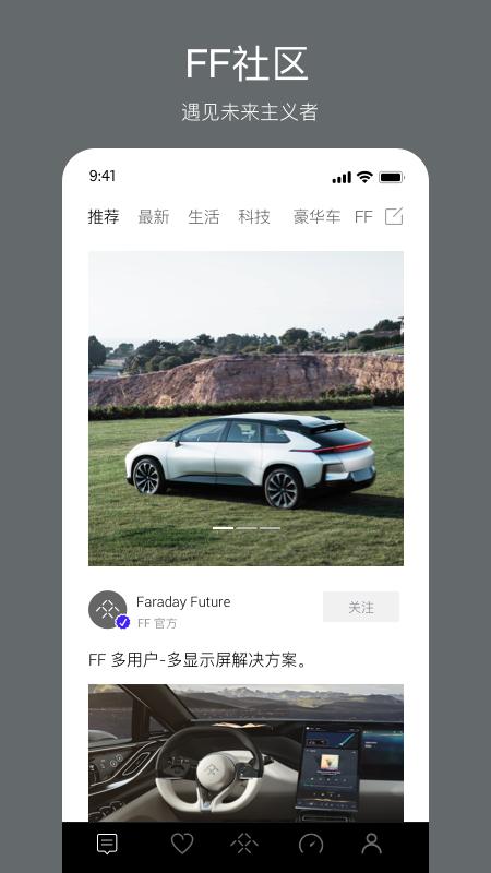 Faraday Future安卓版1.0.18最新版截图2