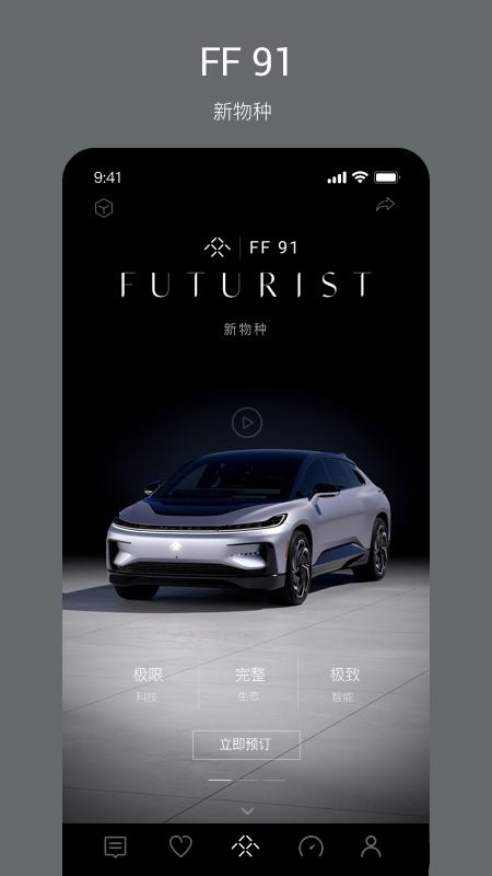 Faraday Future安卓版1.0.18最新版截图0