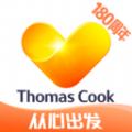 Thomas Cook托�~酷客���H版免�M5.0.3最新版