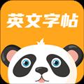 英文字帖app1.0.0免�M版