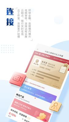 中国工商银行app(成都数字人民币申领)6.1.0.5.0安卓版截图2