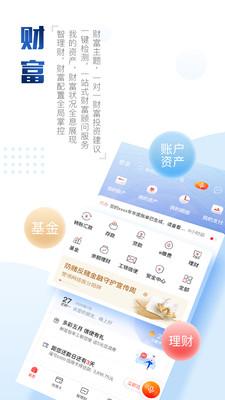 中国工商银行app(成都数字人民币申领)6.1.0.5.0安卓版截图3