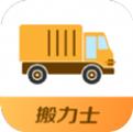 搬力士app1.0.0免�M版