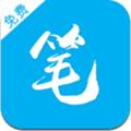 蓝版笔趣阁去广告精简版v9.0.196最新版