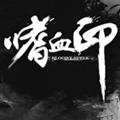 嗜血印六�修改器steam版v2021.07.23最新版