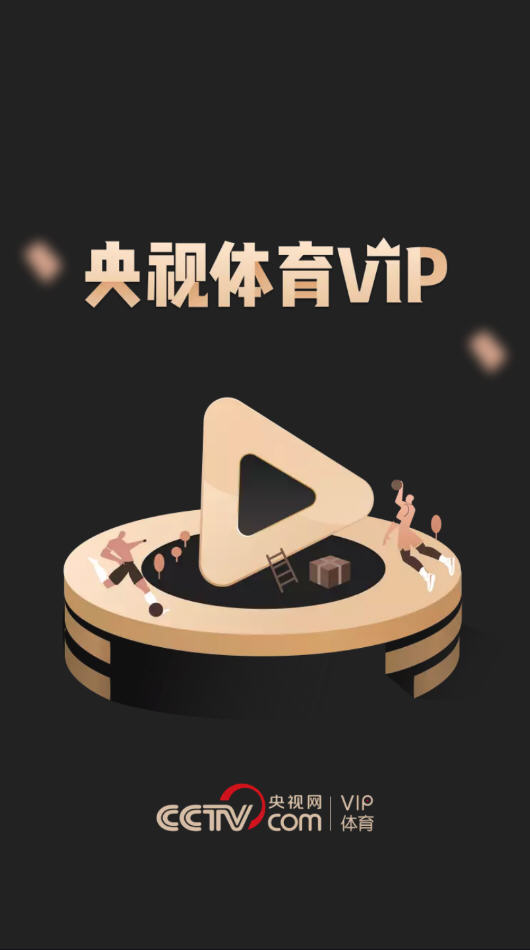 央视体育VIP最新版v11.1.0安卓版截图2