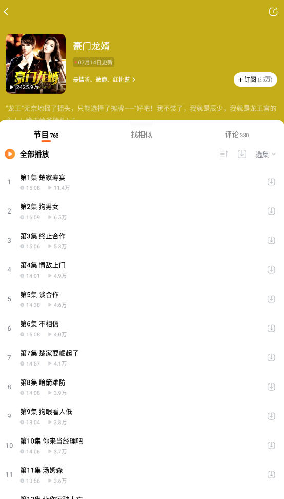 酷狗听书正式版appv1.0.0官方版截图3