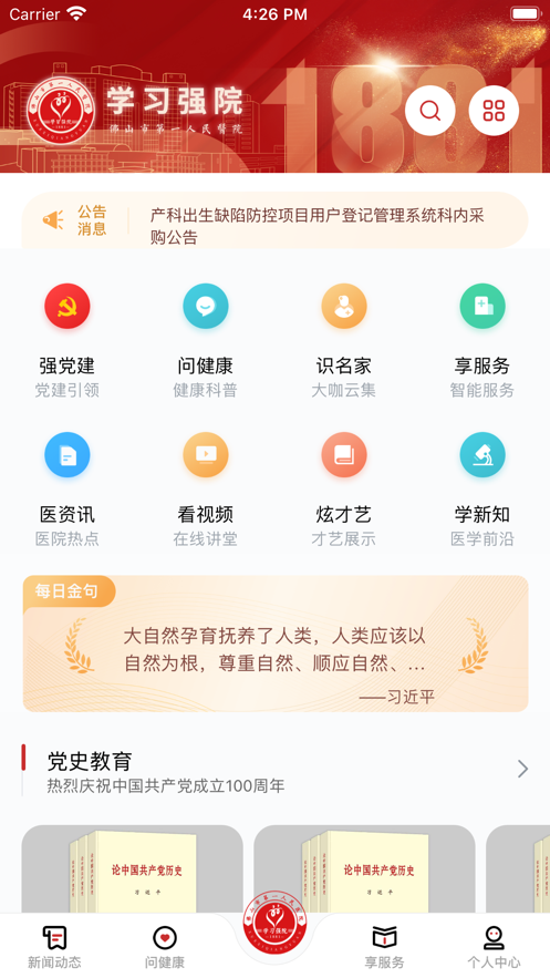 学习强院app