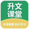 升文课堂appv2.0.0最新版