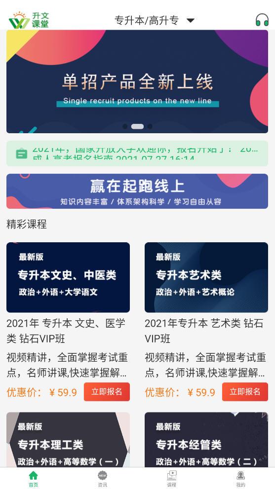 升文课堂app