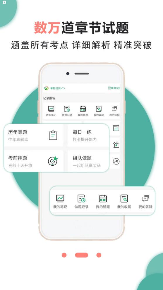 升文课堂appv2.0.0最新版截图3