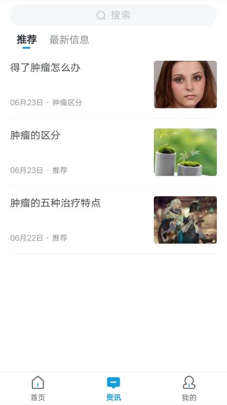 AI查查app0.0.8专业版截图0