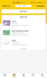 葫芦问app1.0.1最新版截图0