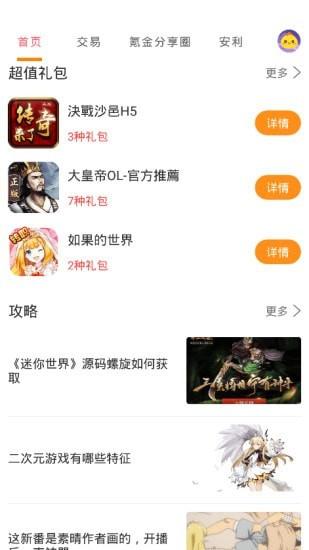 1元淘手游app正式版1.5.1最新版截图1
