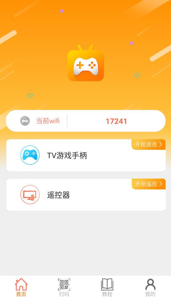 悟饭游戏电玩辅助手机版