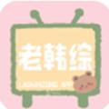 老韩综app安卓版2.4.0免费版