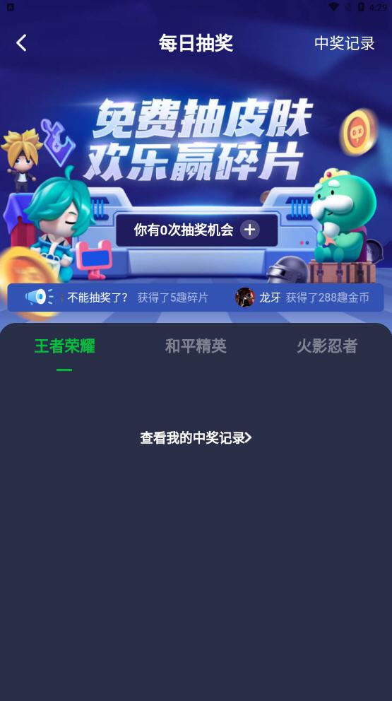 趣游戏app