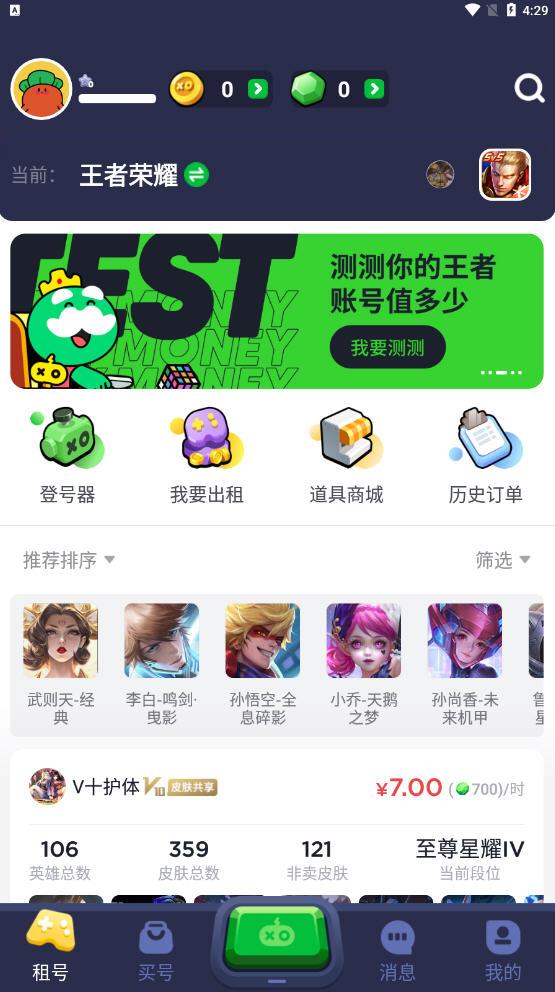 趣游戏appv1.9.5官方版截图2