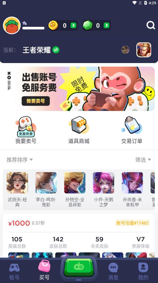 趣游戏appv1.9.5官方版截图3