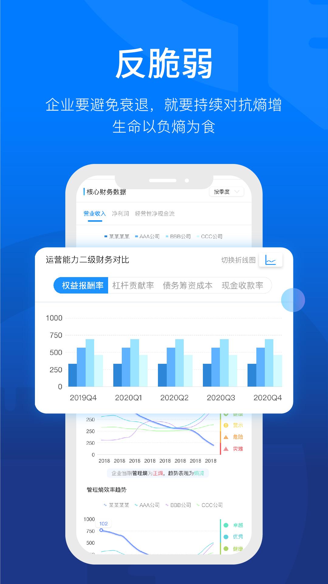 企探app专业版1.0.0免费版截图2
