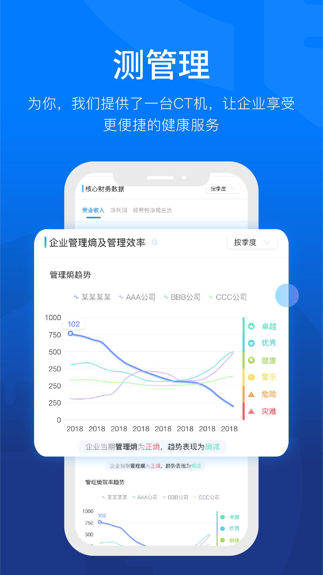 企探app专业版1.0.0免费版截图1