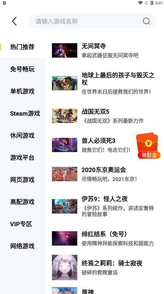 布卡云电脑手机版v4.1.6官方版截图1