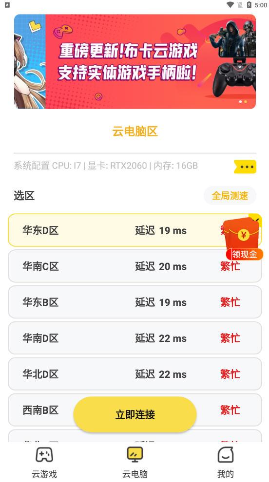 布卡云电脑手机版v4.1.6官方版截图0