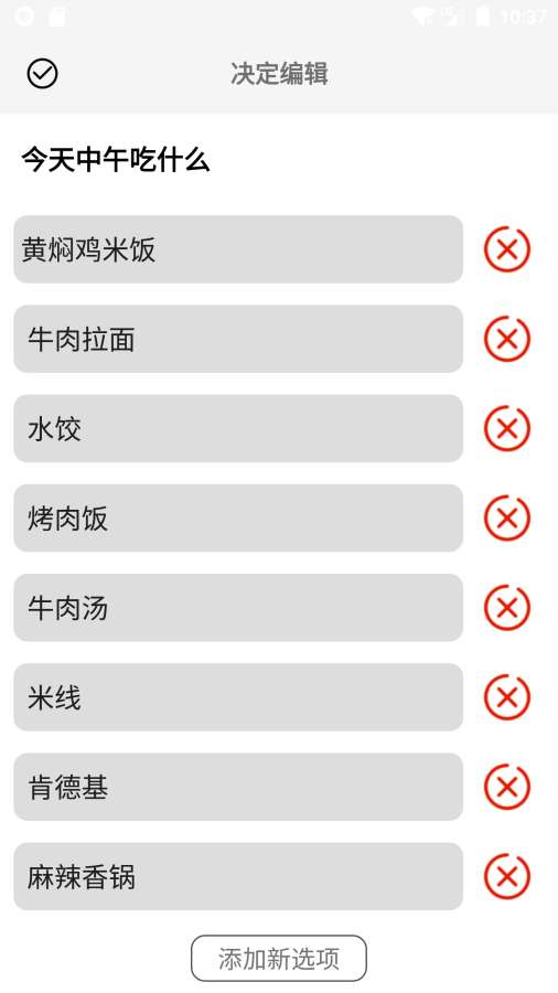 决定喵-选择困难症的幸运转盘APPv1.2正式版截图1