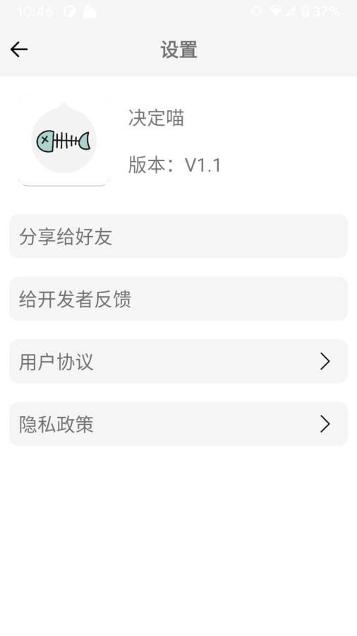 决定喵-选择困难症的幸运转盘APPv1.2正式版截图3