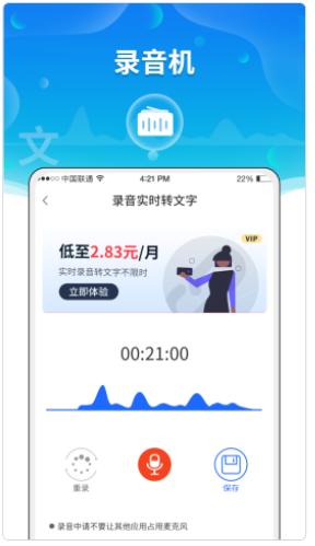 实时语音转文字助手app1.0安卓版截图1