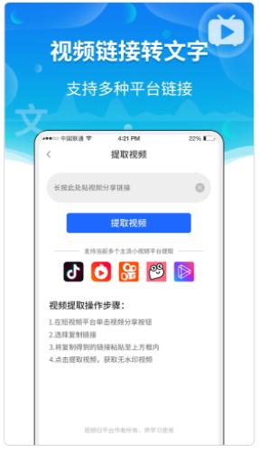 实时语音转文字助手app1.0安卓版截图2