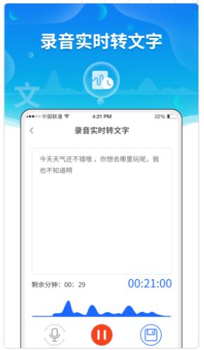 实时语音转文字助手app1.0安卓版截图0