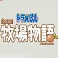 哆啦A��:大雄的牧�鑫镎Z十四�修改器Steam版v2021.07.25最新版