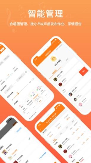 合唱蛙app1.0.0无广告版截图1