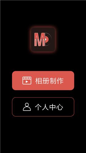 萌动音乐相册app最新版1.0免费版截图2