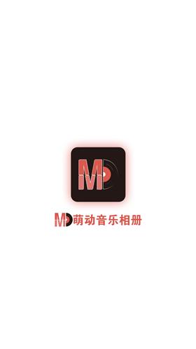 萌动音乐相册app最新版1.0免费版截图3