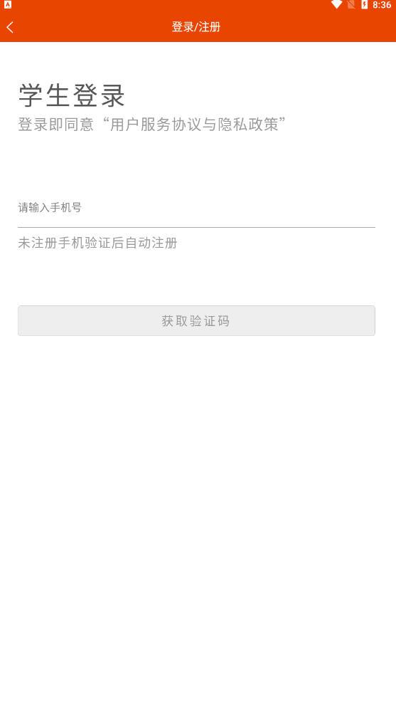 学音乐网校appv1.4.2安卓版截图0