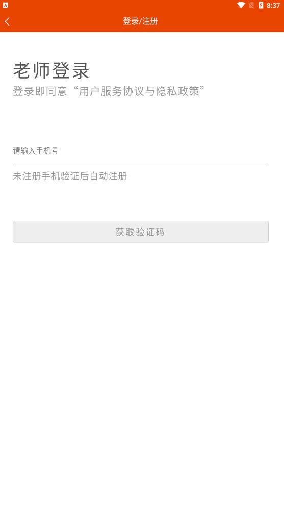 学音乐网校app