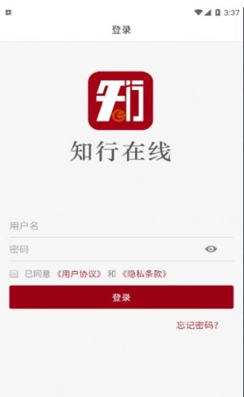知行在线app2.0.6官方版截图1